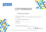СЕРТИФИКАТ - Расширенные возможности офисных приложений для повышения эффективности педагогического процесса