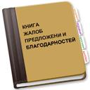 КНИГА ЖАЛОБ, ПРЕДЛОЖЕНИЙ, БЛАГОДАРНОСТЕЙ