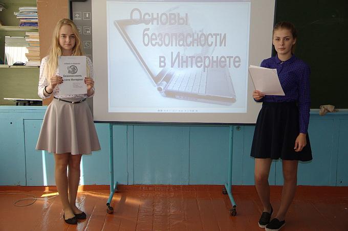 Единый урок безопасности школьников в сети Интернет 2016