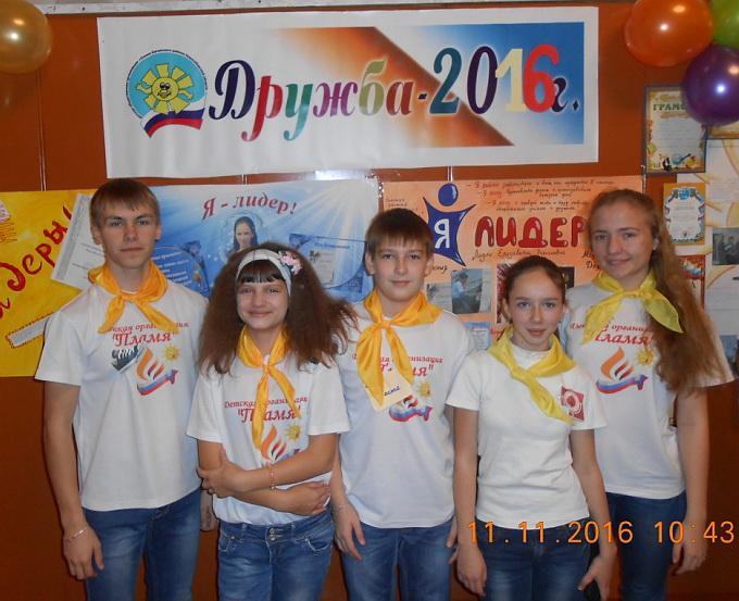 ДРУЖБА – 2016