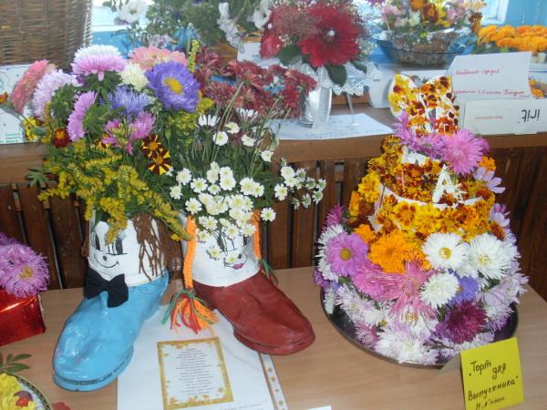 Выставка осенних поделок из цветов