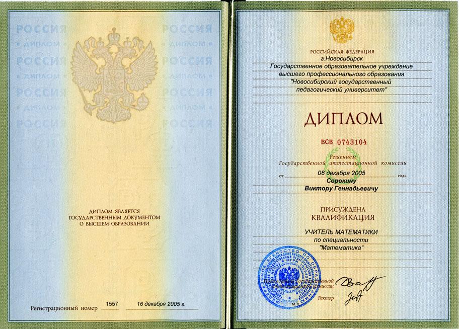 Купить диплом медицинского колледжа новороссийск Добавлено 24 12 2017 14 22