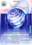 Диплом федерации интернет образования