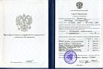 Удостоверение о повышение квалификации - Интернет технологии в образовании». 98 часов.