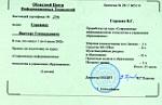 Сертификат о пройденных курсах - Современные информационные технологии