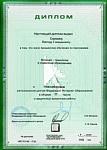 Диплом о защите выпускной работы - Интернет технологий в управлении образованием