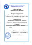 Удостоверение о повышении квалификации - Психологические аспекты управления персоналом