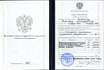 Удостоверение о повышении квалификации - Информационные технологии в управлении образованием
