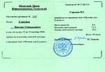 Сертификат тьютора в программе Intel обучение для будущего