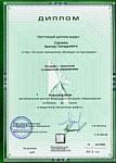Диплом о прохождение обучения - Интернет технологии в управлении образованием