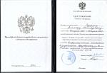 Удостоверение о повышении квалификации - Интернет технологии в управлении образованием, учебные проекты с использованием Microsoft Office