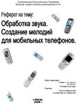 ОБРАБОТКА ЗВУКА. СОЗДАНИЕ МЕЛОДИЙ ДЛЯ МОБИЛЬНЫХ ТЕЛЕФОНОВ - ПЕЧЁНЫЙ АЛЕКСАНДР 2006